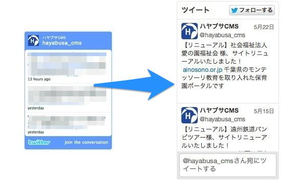 静岡県 ツイッター